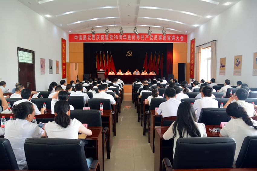 中南局庆祝建党98周年暨优秀共产党员事迹宣讲大会全景1.jpg