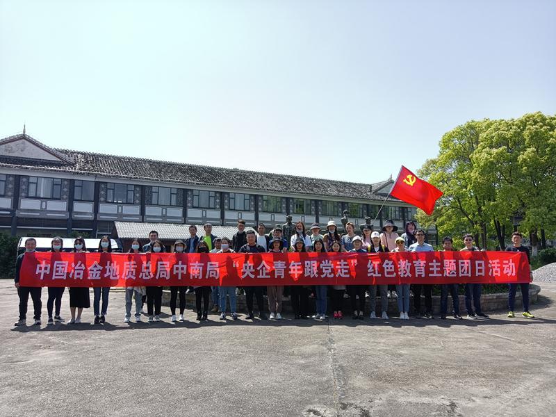 """4月29日,中南局团委开展了""""央企青年跟党走""""红色教育主题团日活动。全局各单位的45名团员青年代表参加了此次活动。_副本.jpg"""